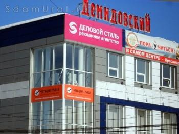 Нижний тагил аренда офисов Аренда офиса 60 кв Москворечье улица